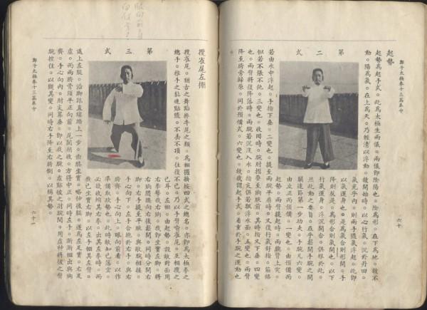 01 Zheng Zi's Tai Ji Quan