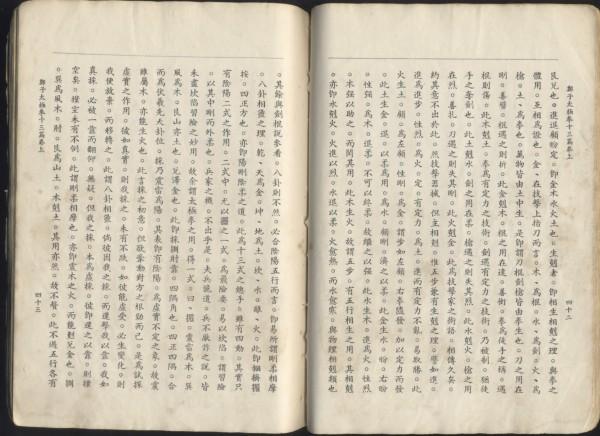 03 Zheng Zi's Tai Ji Quan