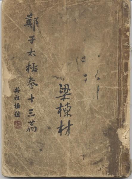 04 Zheng Zi's Tai Ji Quan