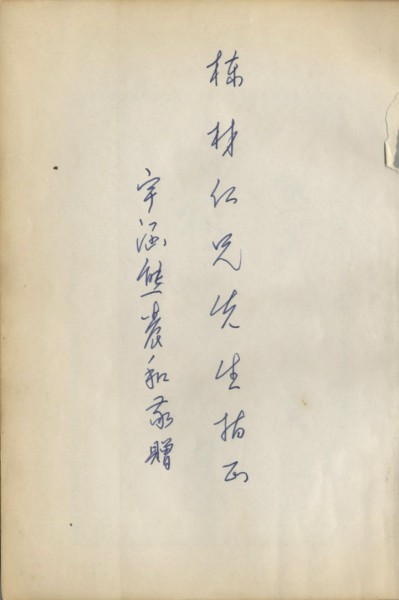 Explanation of Taijiquan by Hsiung Yangho 1952 Signed by him Foreword by Master Liang 01