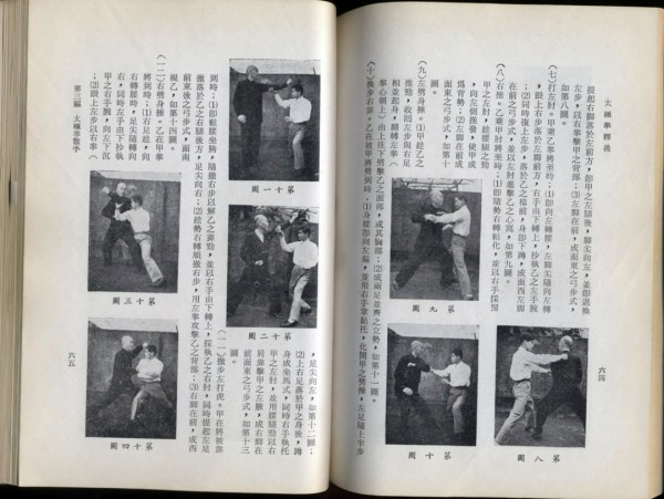 Explanation of Taijiquan by Hsiung Yangho 1952 Signed by him Foreword by Master Liang 02