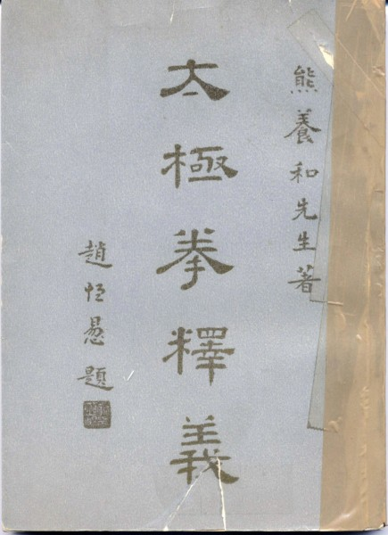 Explanation of Taijiquan by Hsiung Yangho 1952 Signed by him Foreword by Master Liang Cover