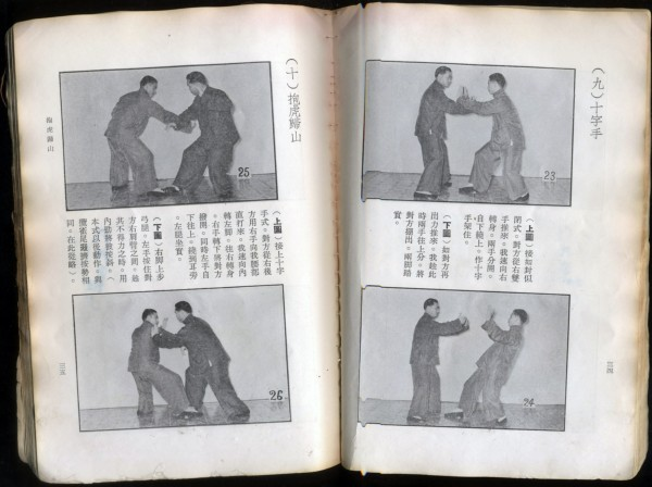 Practical Use Methods of Tai Ji Quan 02