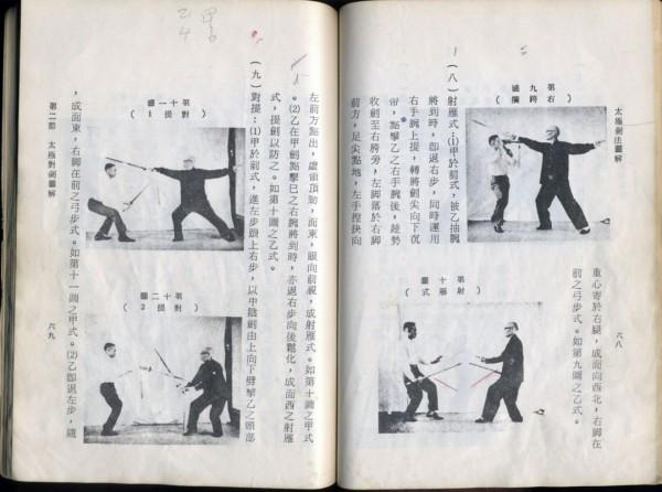 Taiji Sword Hsiung Yangho 1967 01