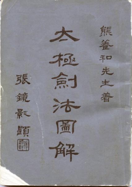 Taiji Sword Hsiung Yangho 1967 Cover