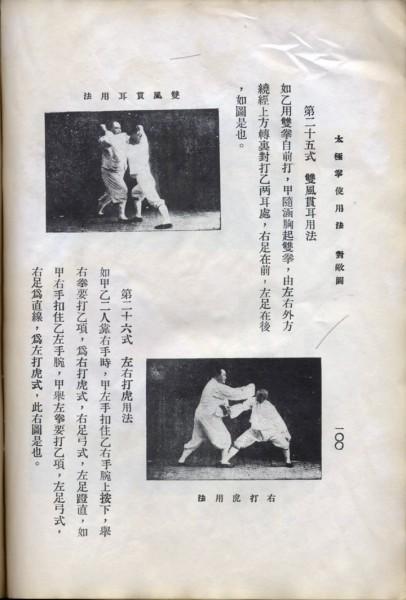Yang Chengfu 04