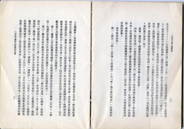 Yang Sen book on Li Qingyun 01