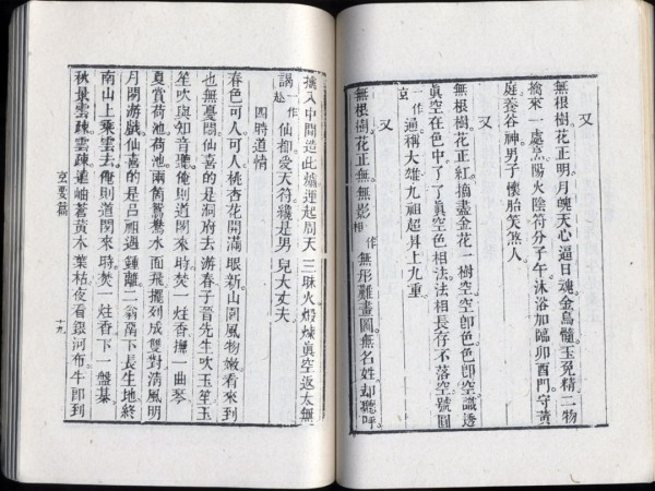 Zhang Sanfeng Book on the Great Tao 1949 01