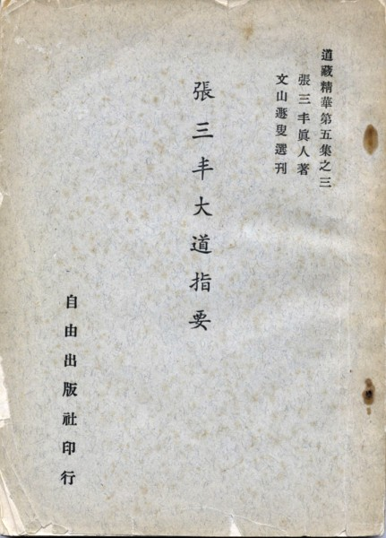Zhang Sanfeng Book on the Great Tao 1949 Cover