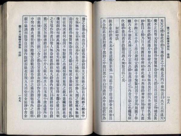 Zhang Sanfeng Secret's on Tai Ji and Refining the Elixir 1946 01