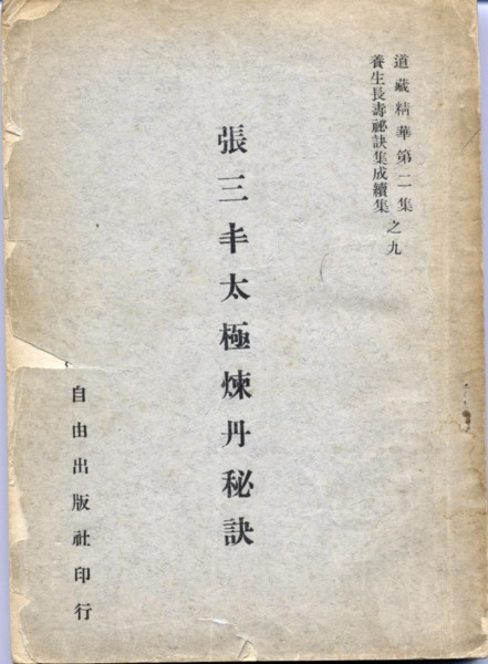 Zhang Sanfeng Secret's on Tai Ji and Refining the Elixir 1946 Cover