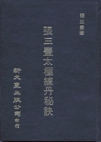 Zhang Sanfeng Secret's on Tai Ji and Refining the Elixir 1969 Cover