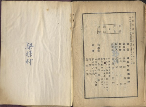 Complete Book on Chen Style 1953 01