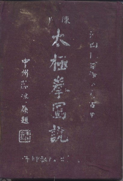 Complete Book on Chen Style 1953 Cover
