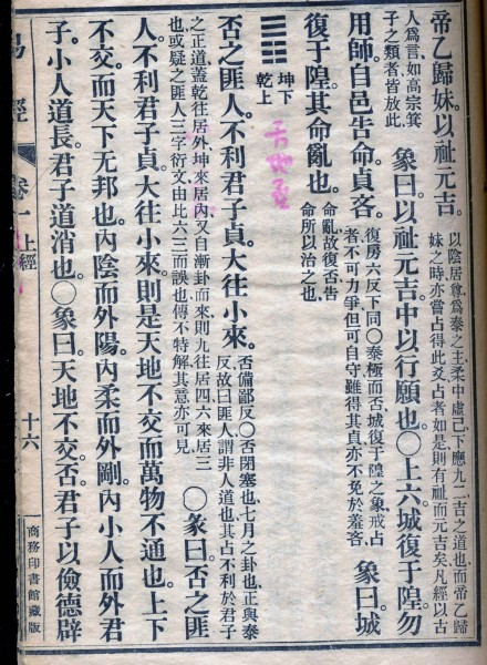 I Ching Missing Pages014