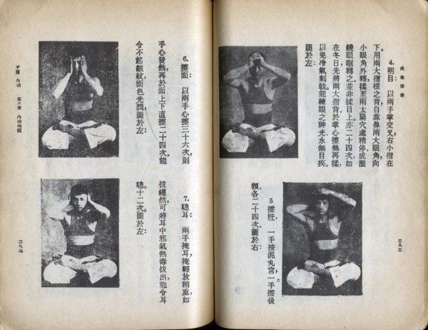 Secrets of the Internal and External Kung 02