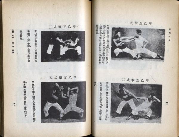 Secrets of the Internal and External Kung 03