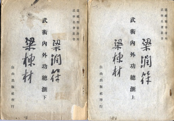 Secrets of the Internal and External Kung Two-Book Covers