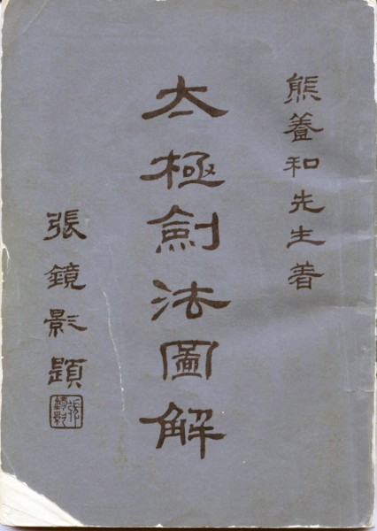 Taiji Sword Hsiung Yangho 1967 Cover