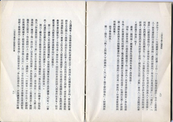 Yang Sen book on Li Qingyun 01