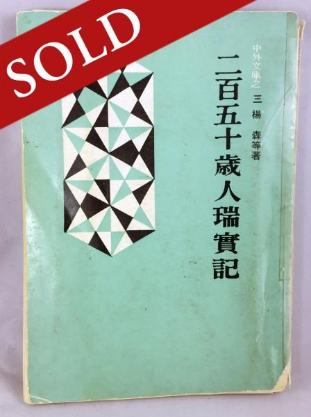 YangSenBook