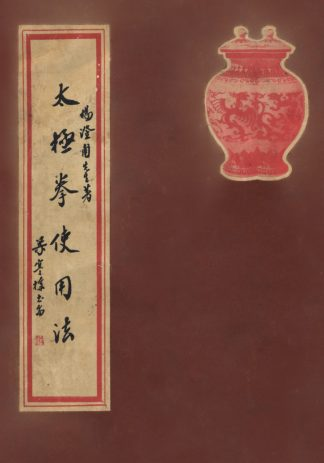Collector Edition Chinese Reproductions